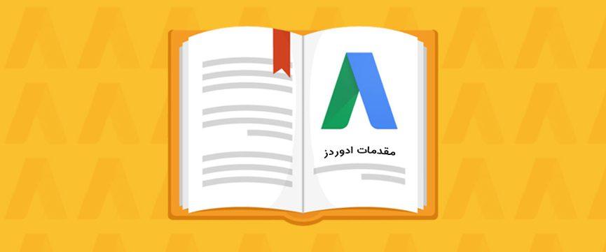 گوگل ادورز