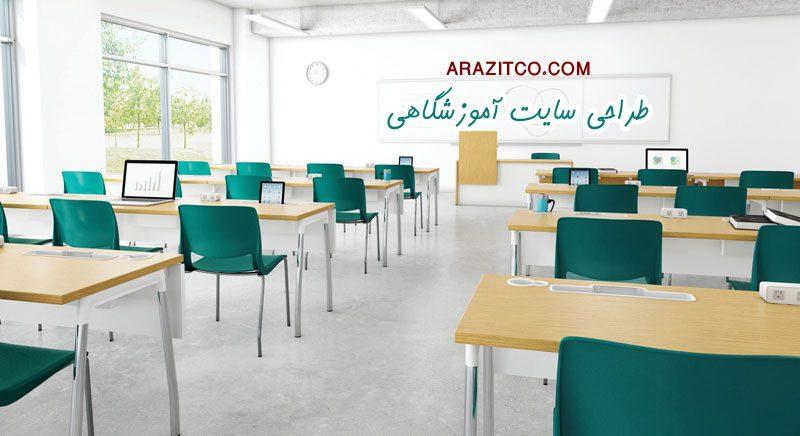 طراحی سایت برای آموزشگاه
