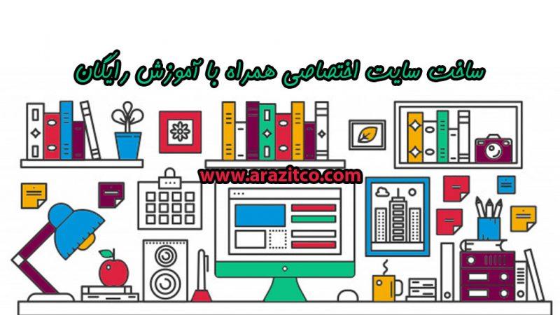 ساخت سایت همراه با پنل مدیریت