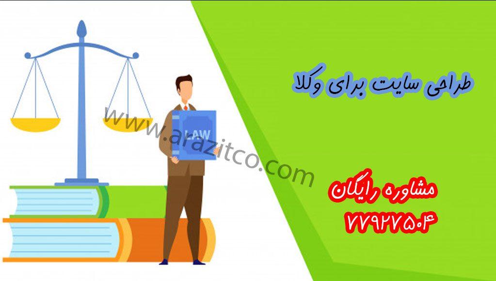 طراحی سایت برای وکلا