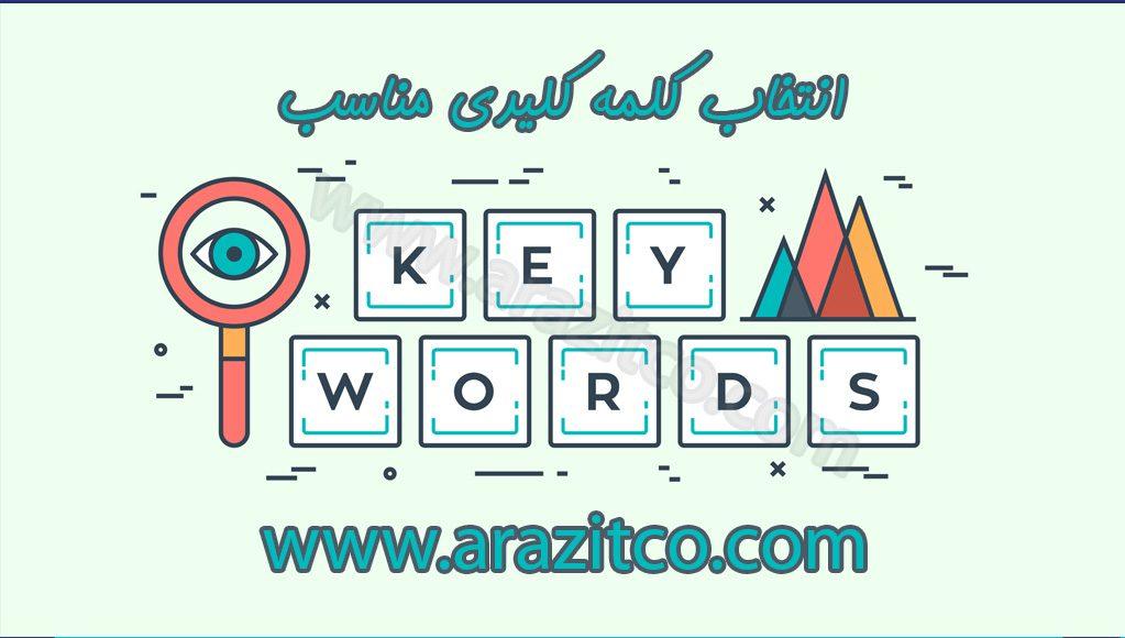 راهنمای انتخاب کلمه کلیدی مناسب