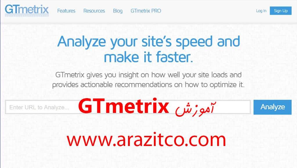 آموزش Gtmetrix