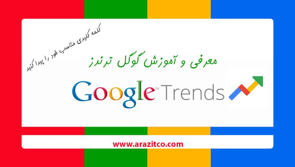 گوگل ترندز (Google Trends)