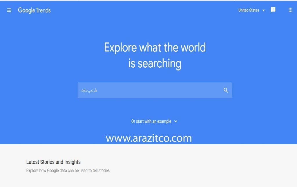 آموزش گوگل ترندز
