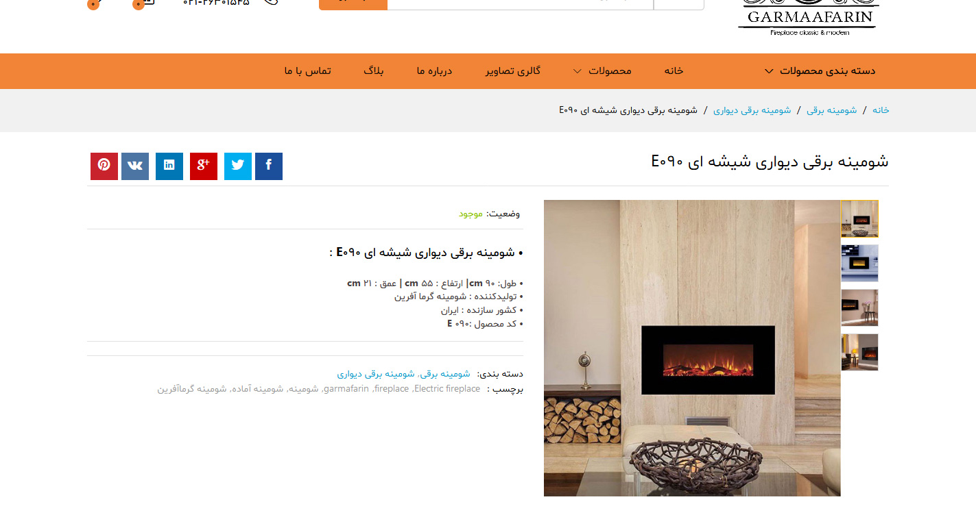 طراحی وبسایت شومینه گرما آفرین