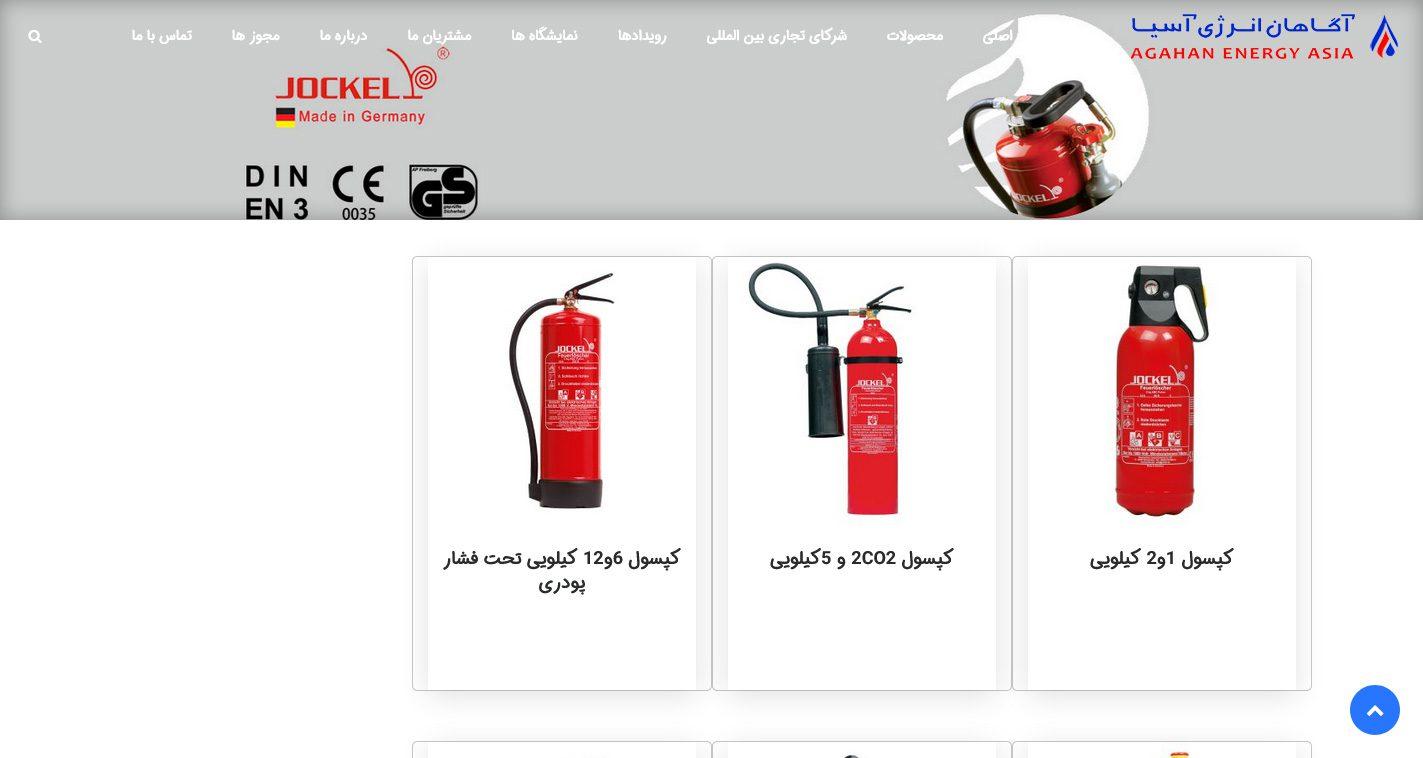 طراحی سایت آگاهان انرژی آسیا