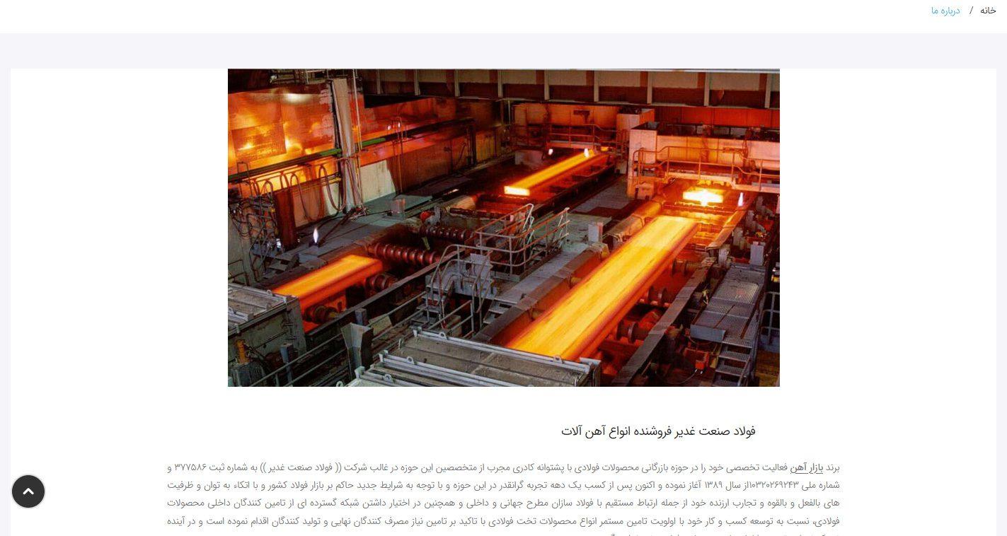 طراحی سایت صنعتی فولاد غدیر