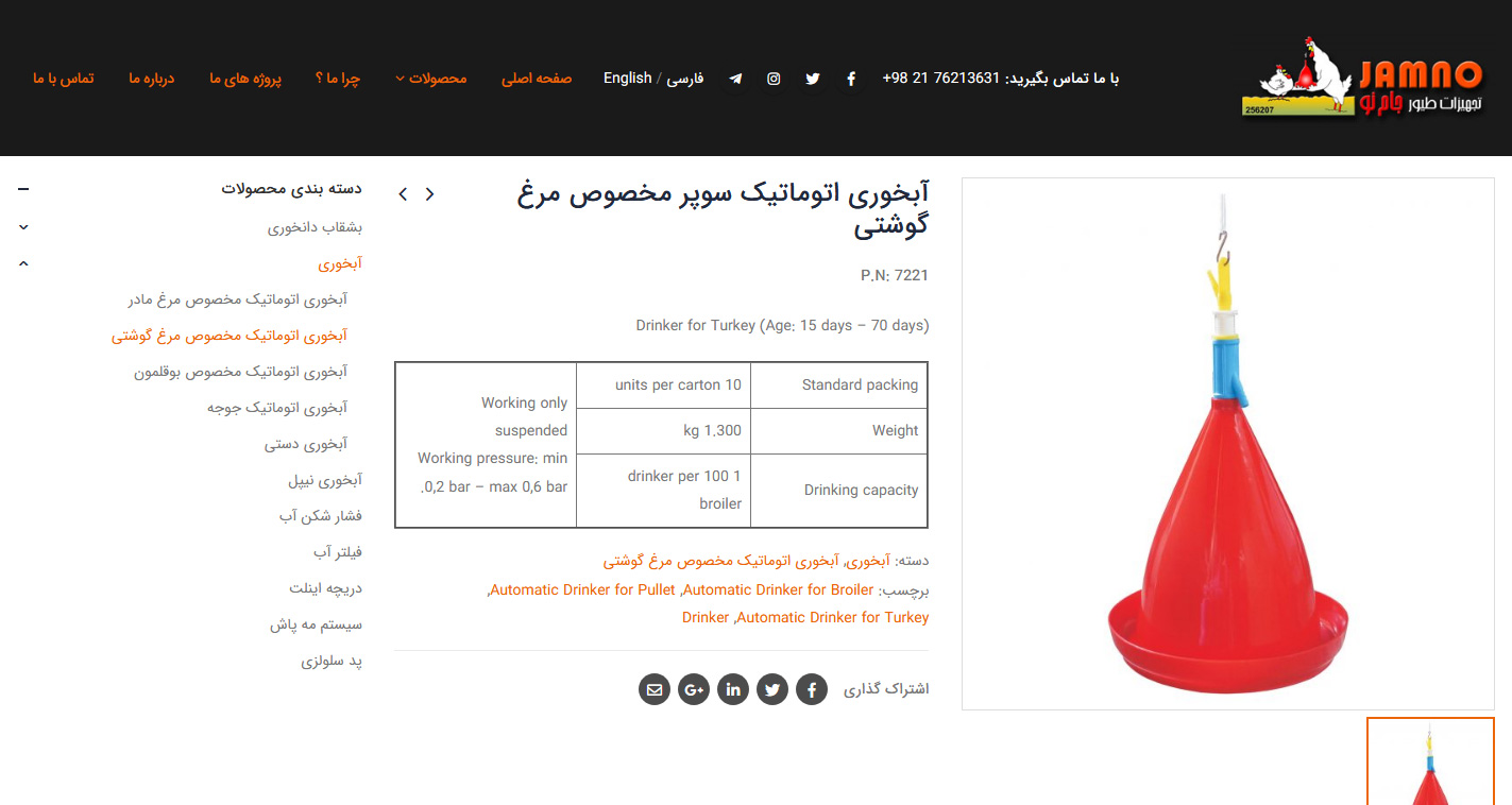 طراحی سایت جام نو