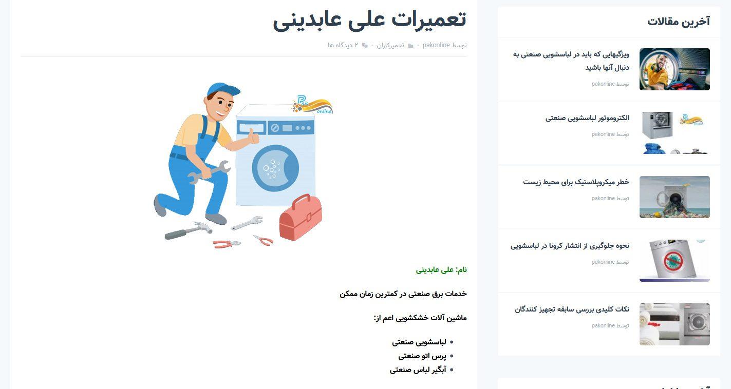 طراحی سایت خشکشویی