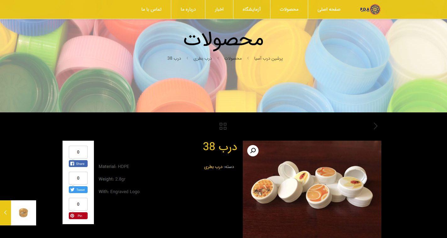 طراحی سایت پرشین درب آسیا