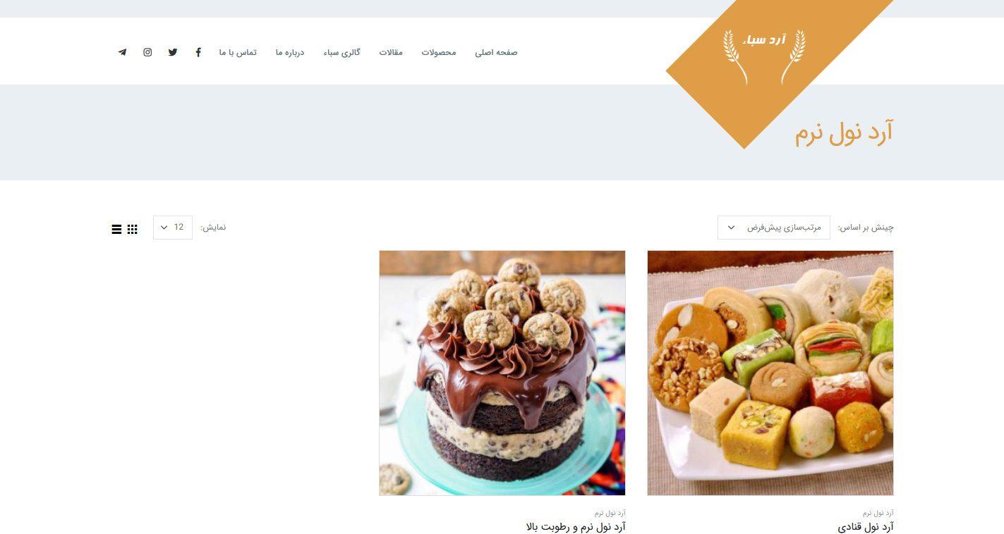 طراحی سایت آرد سبا