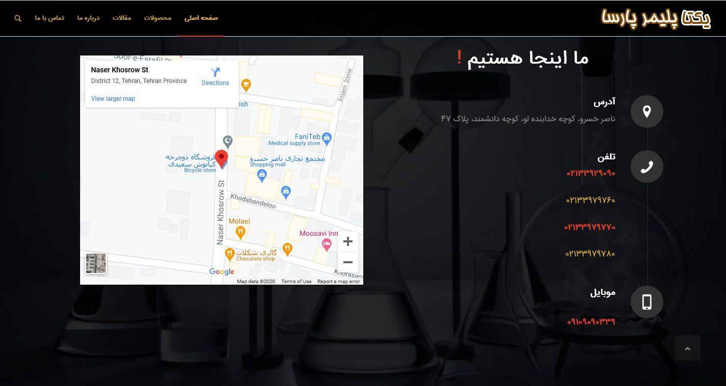 طراحی سایت یکتا پلیمر پارسا