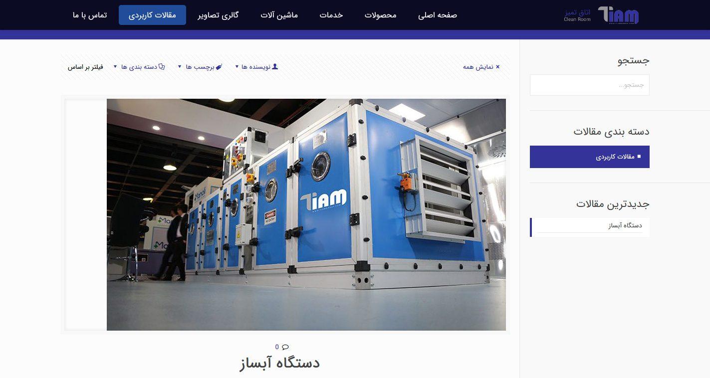 طراحی سایت گروه فنی مهندسی تیام