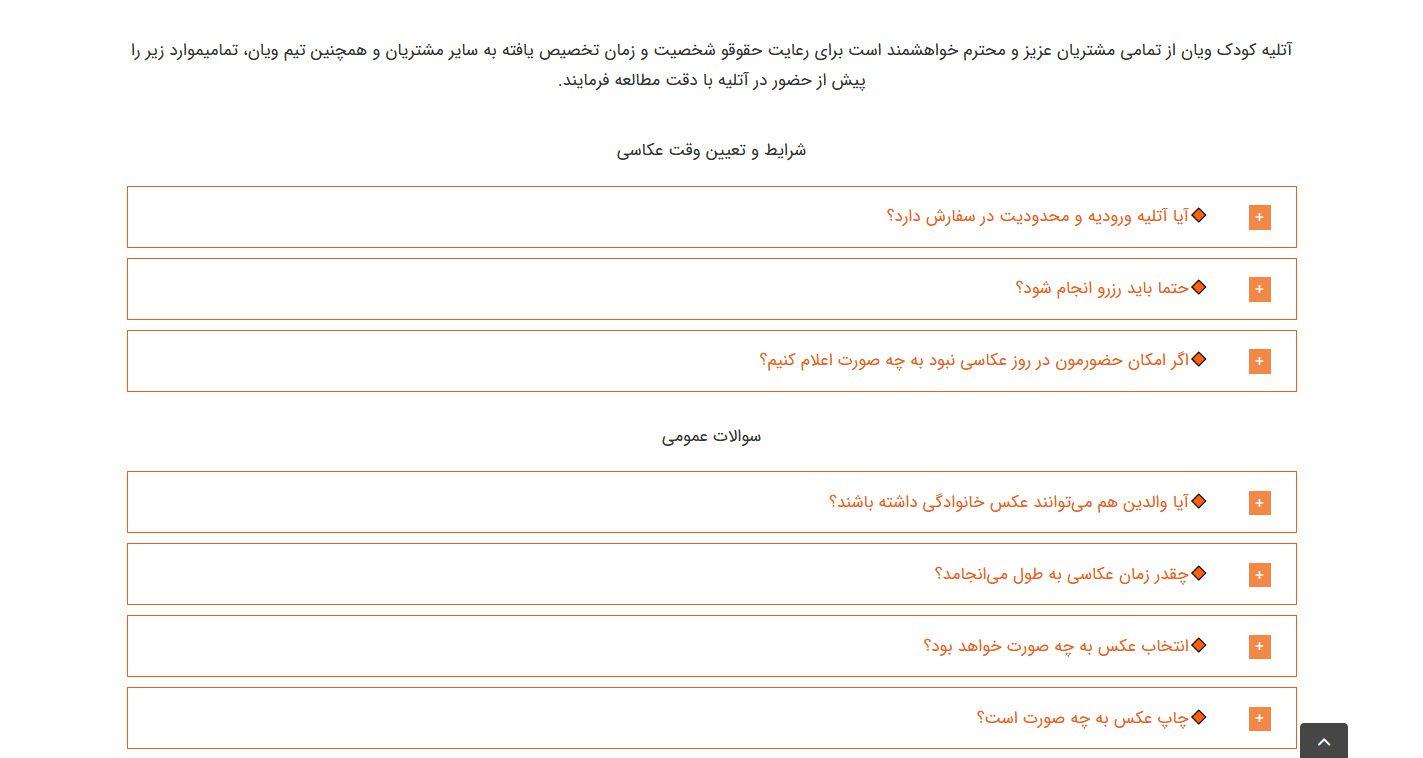 طراحی سایت آتلیه کودک ویان