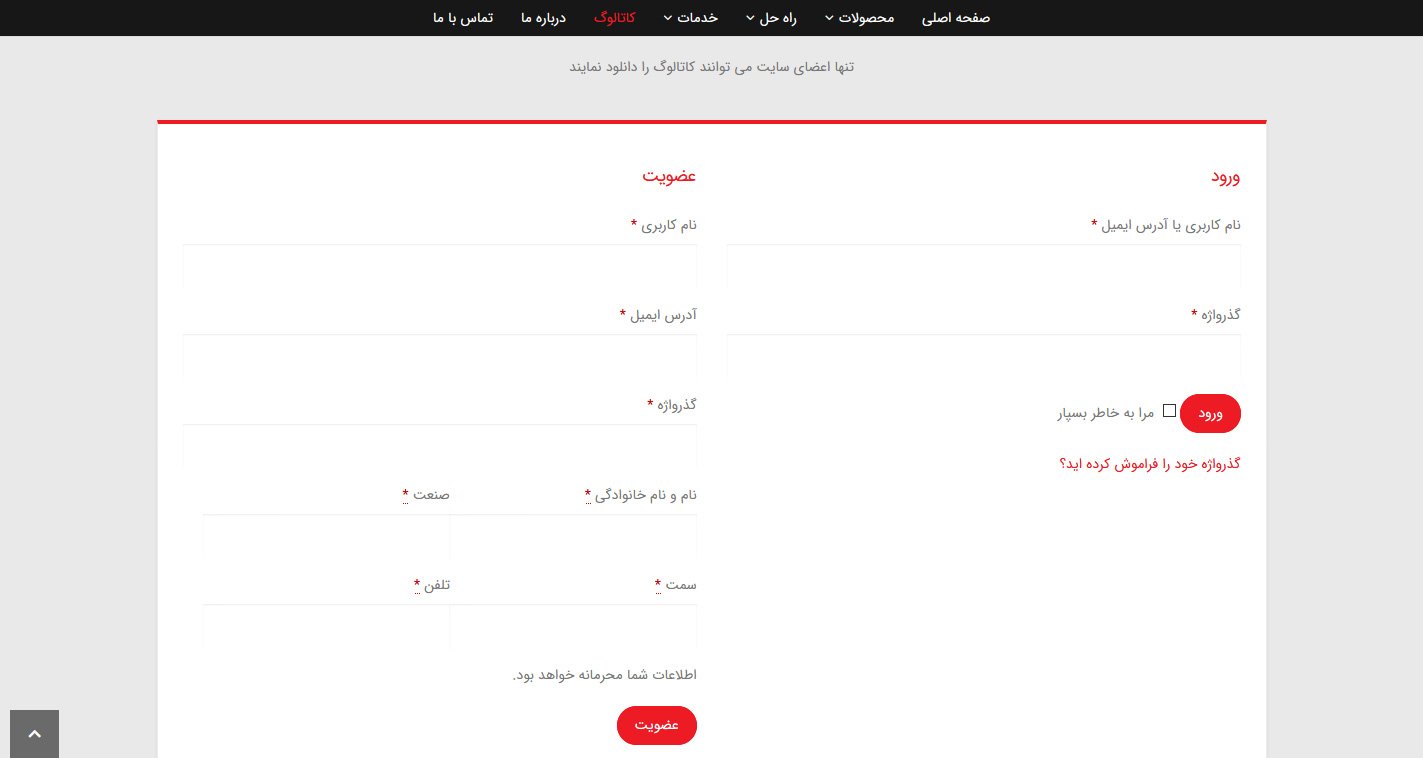 طراحی سایت آرمان صنعت آذرمهر