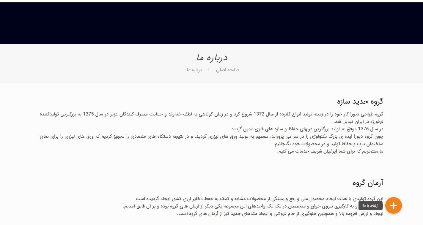طراحی سایت گروه طراحی دیورا