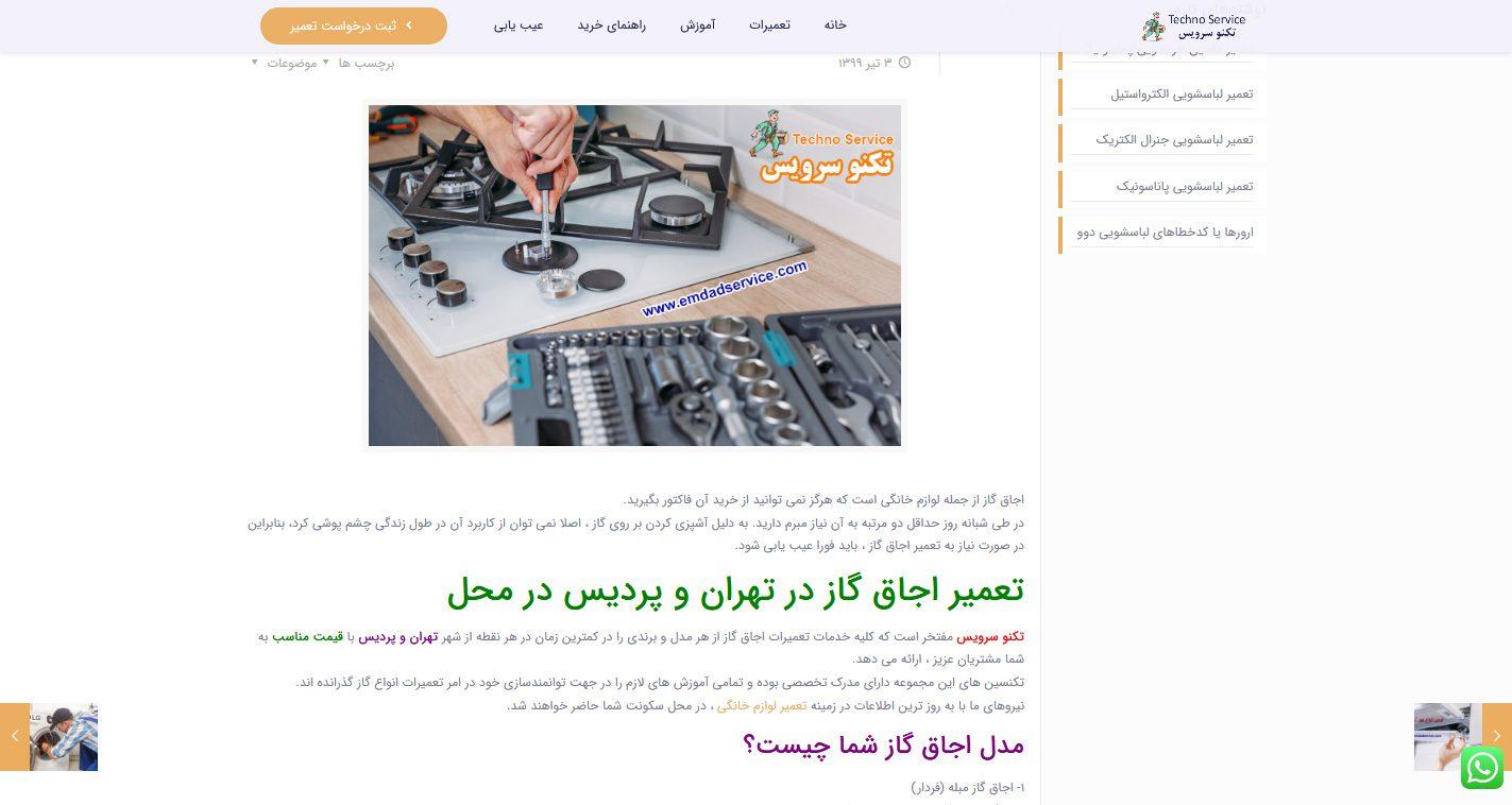 طراحی سایت امداد سرویس