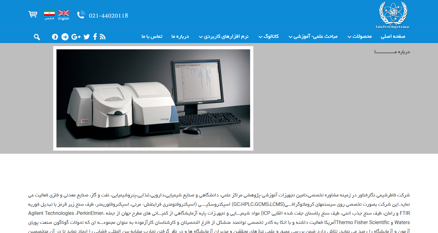 طراحی سایت شرکت فاطرشیمی