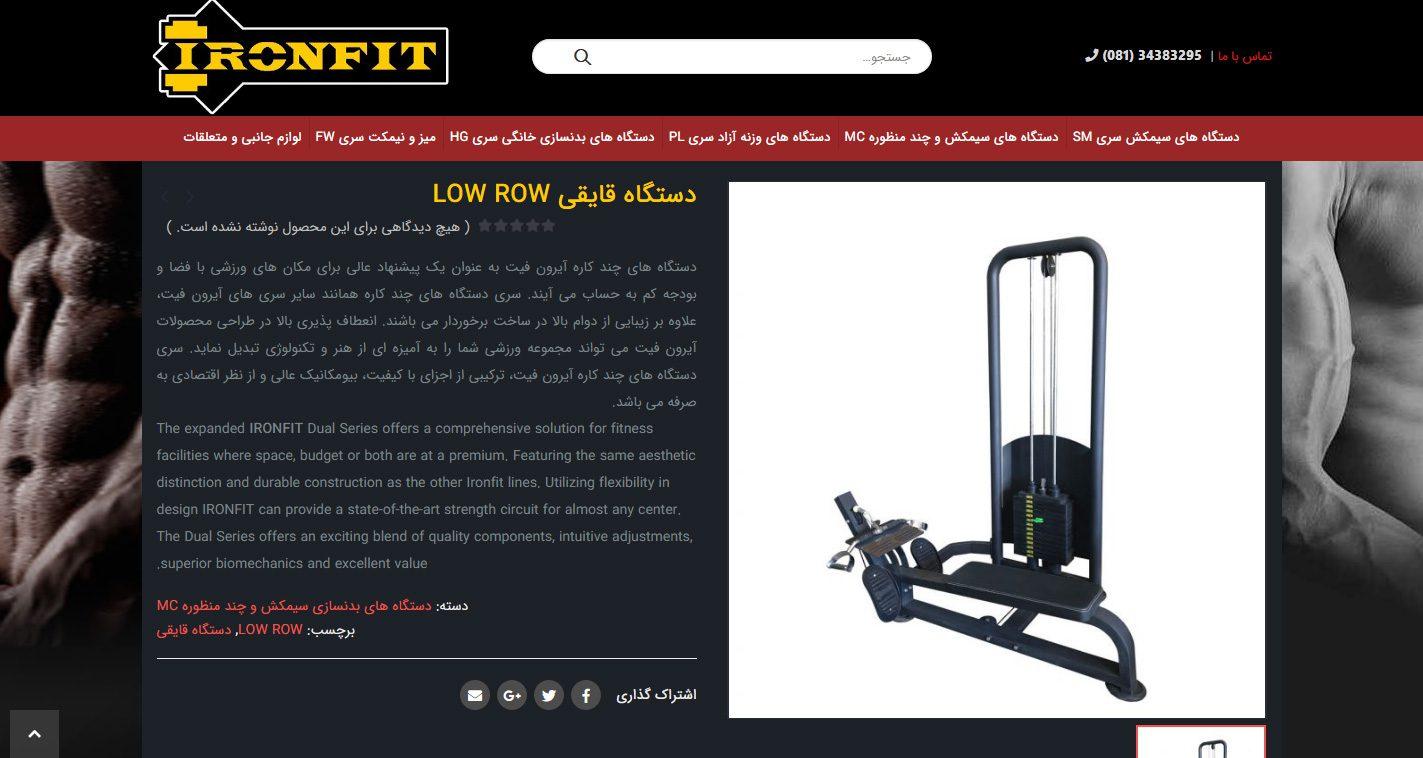Iron Fit طراحی سایت