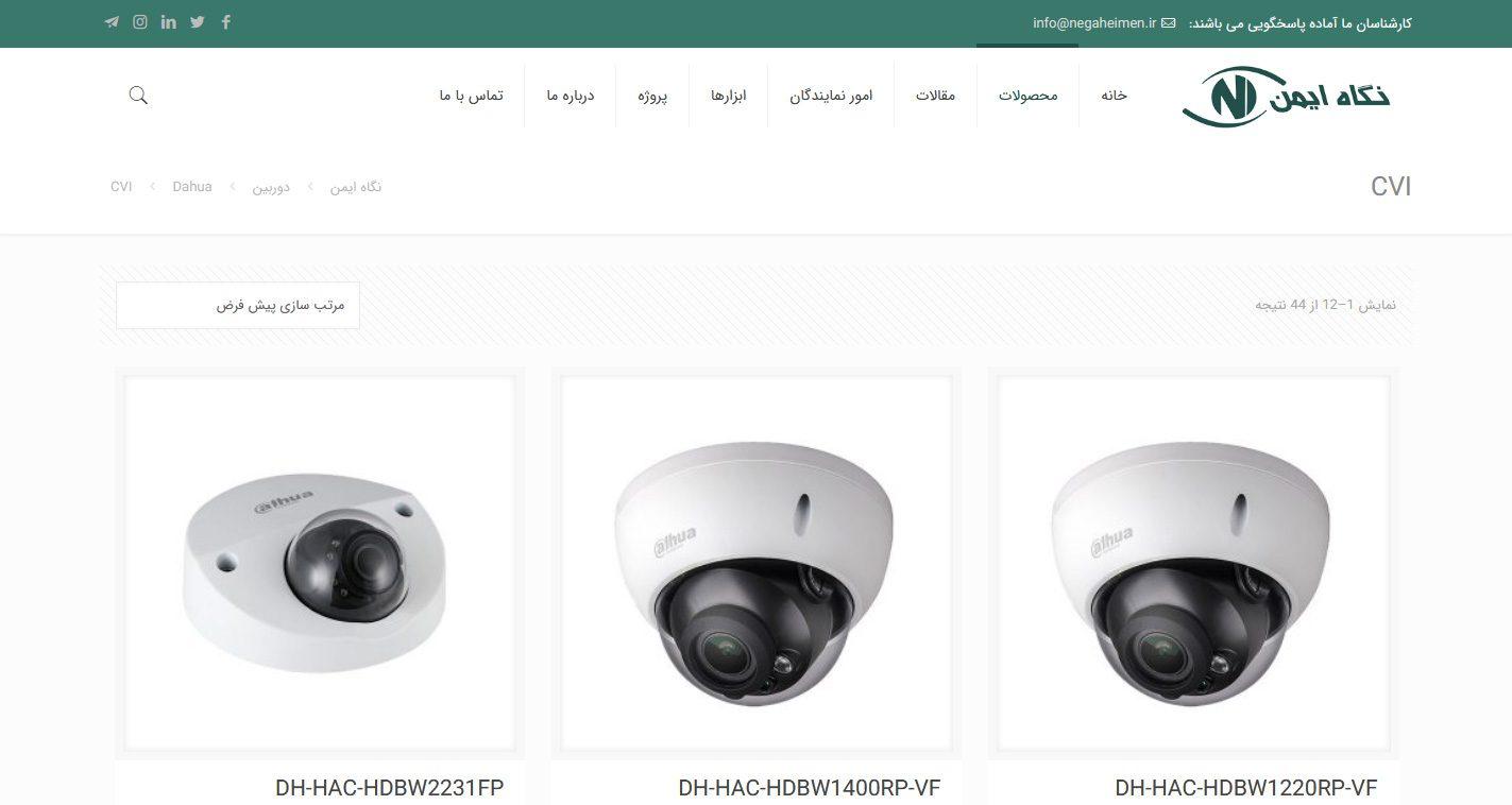 طراحی سایت نگاه ایمن