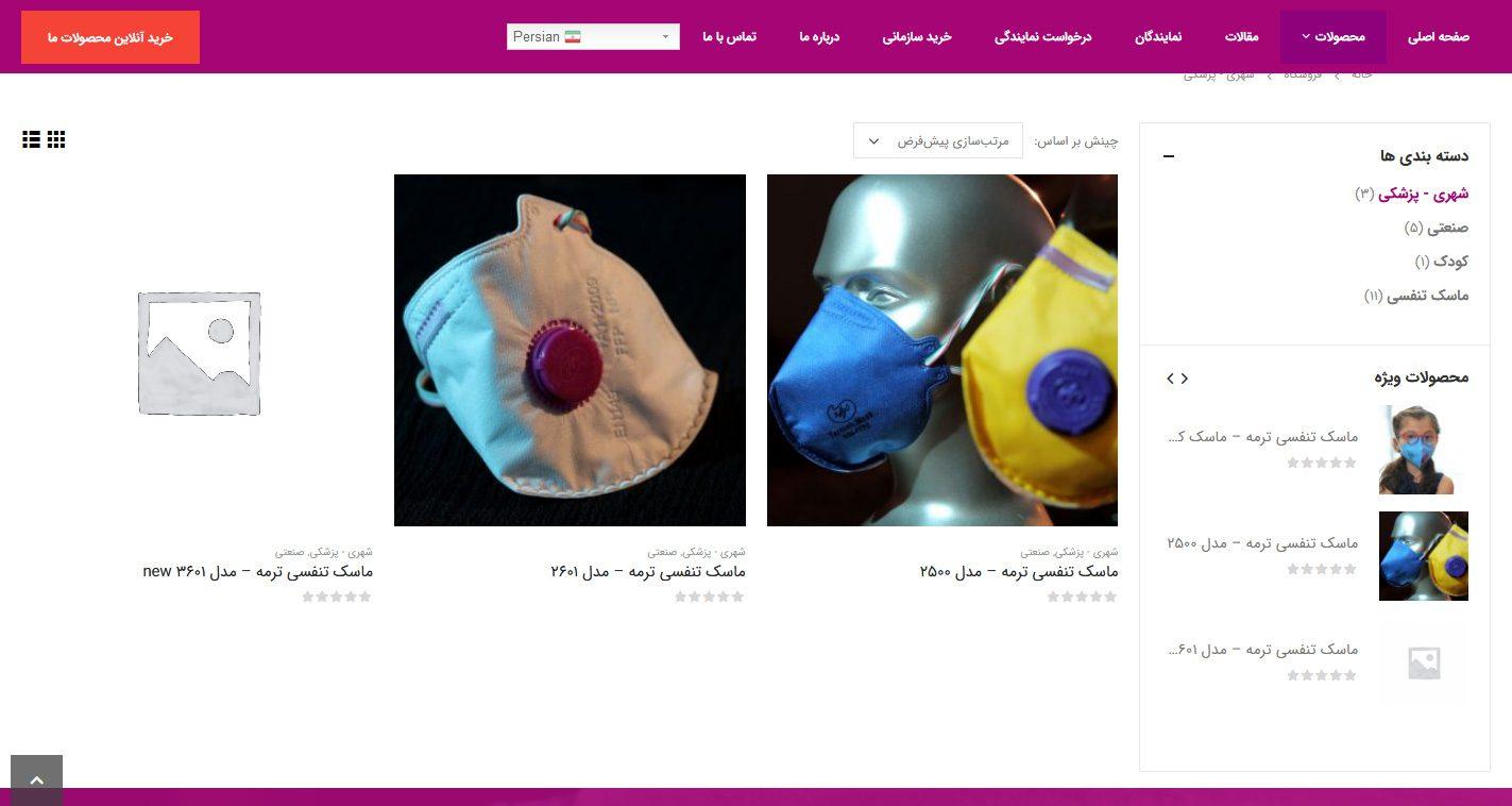 طراحی سایت نانو ترمه