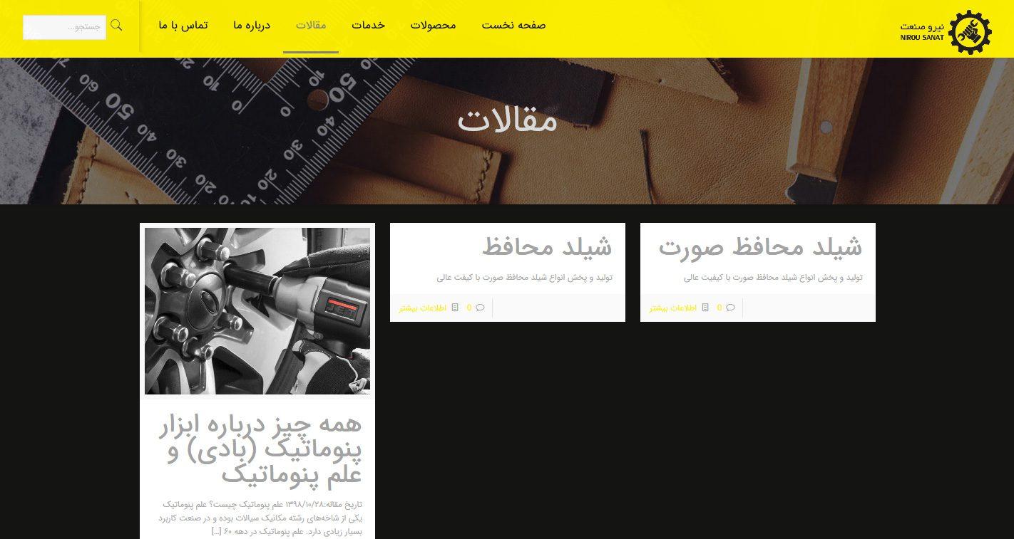 طراحی سایت نیرو صنعت
