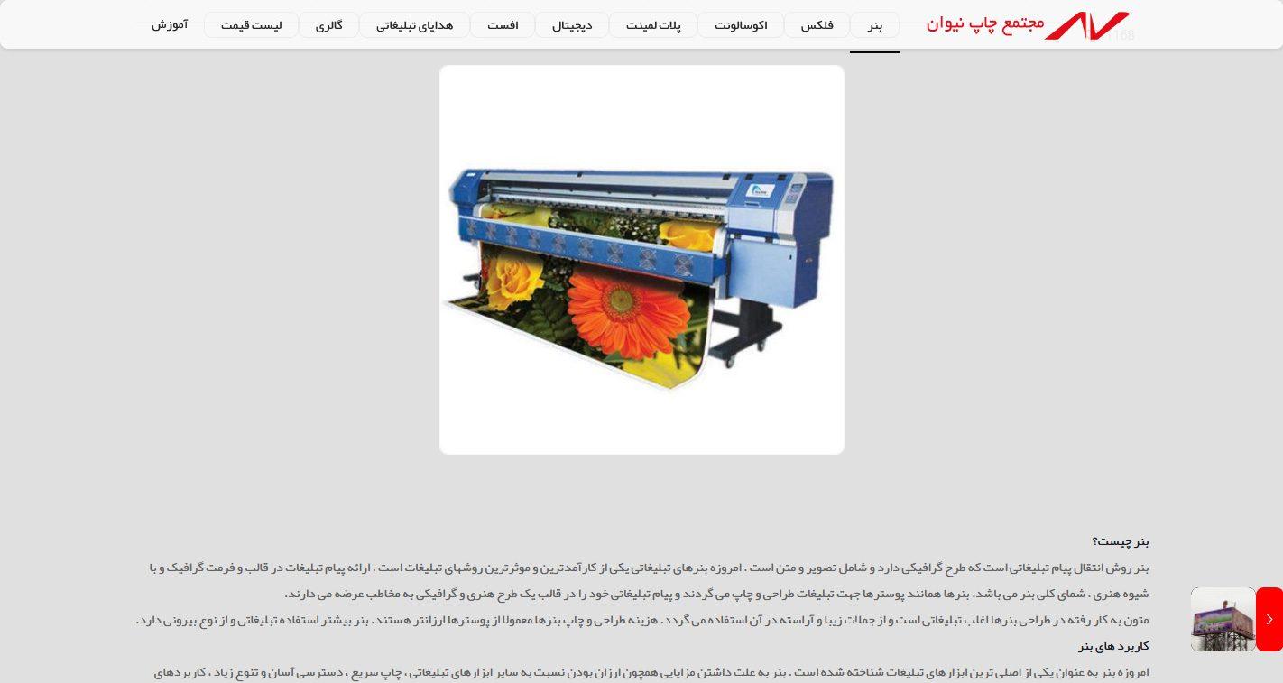 طراحی سایت مجتمع چاپ نیوان