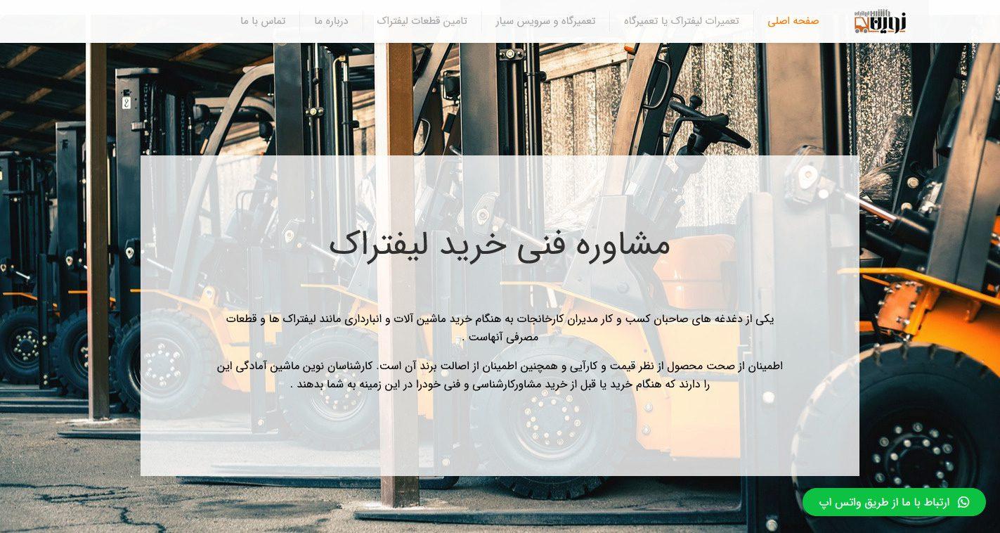 طراحی سایت نوین ماشین ایرانیان