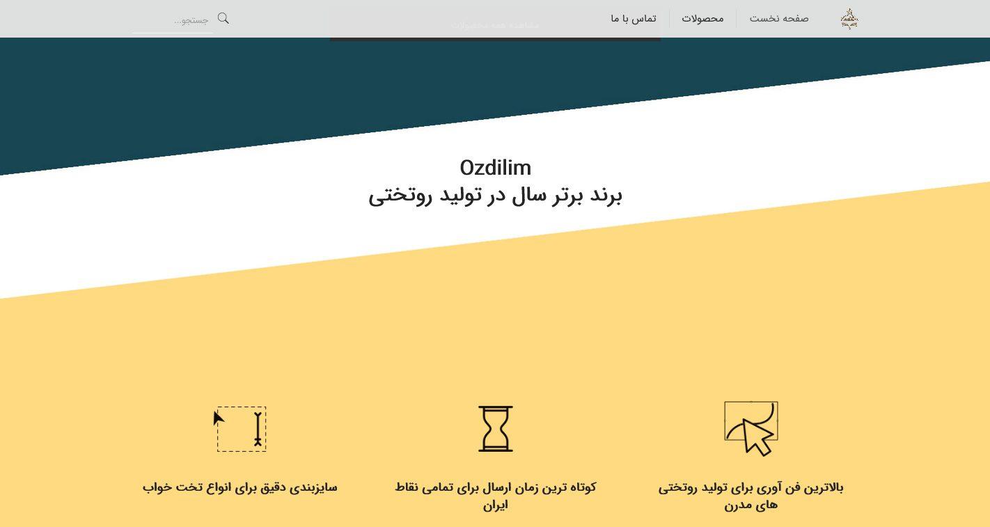 طراحی سایت برند تولید روتختی ازدیلیم