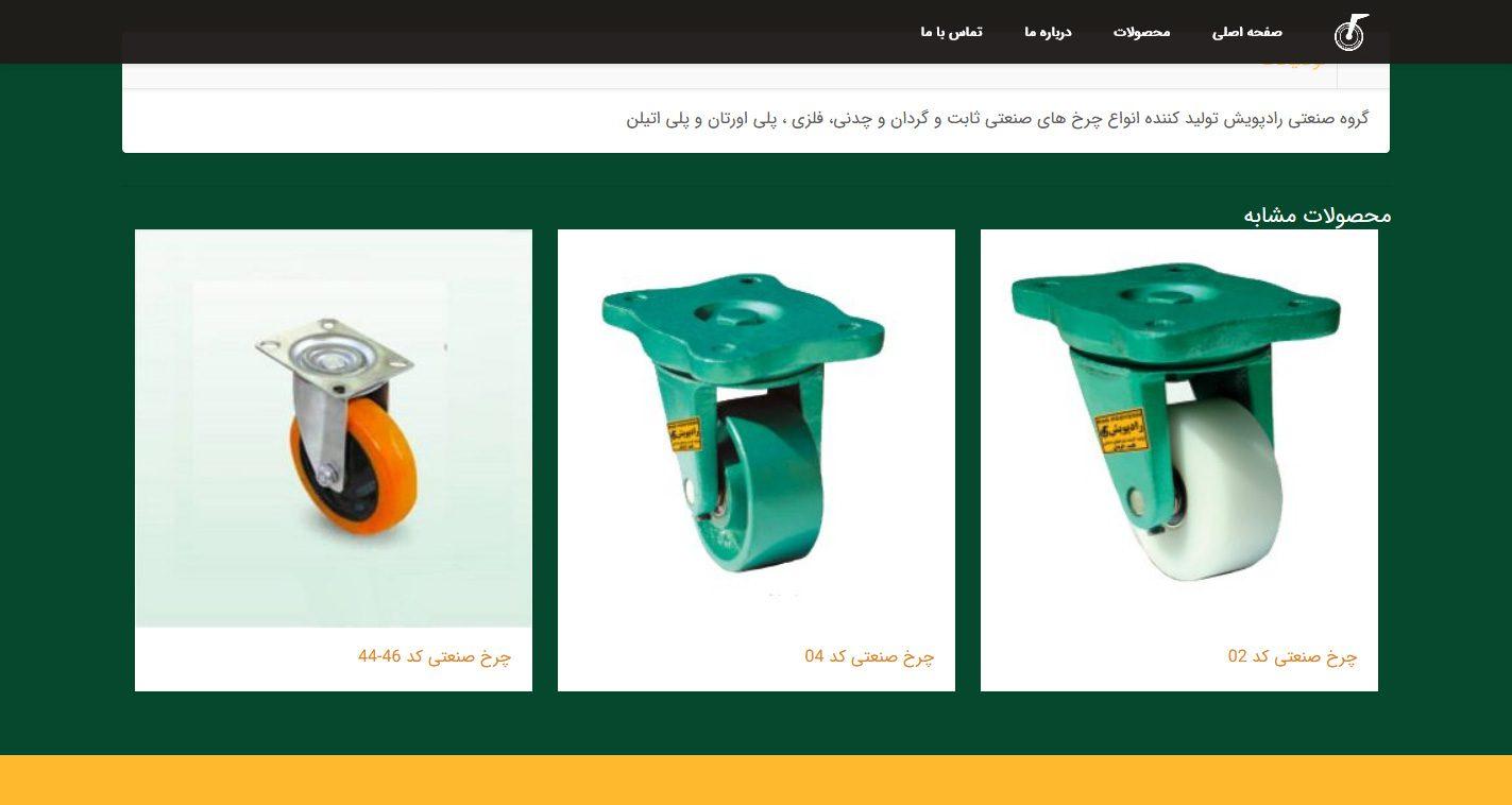 طراحی سایت گروه صنعتی راد پویش