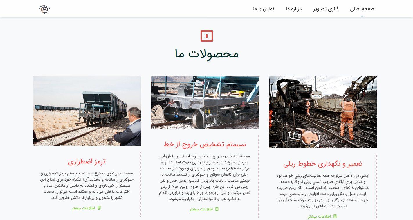طراحی سایت ره پویان ابتکار زاگرس