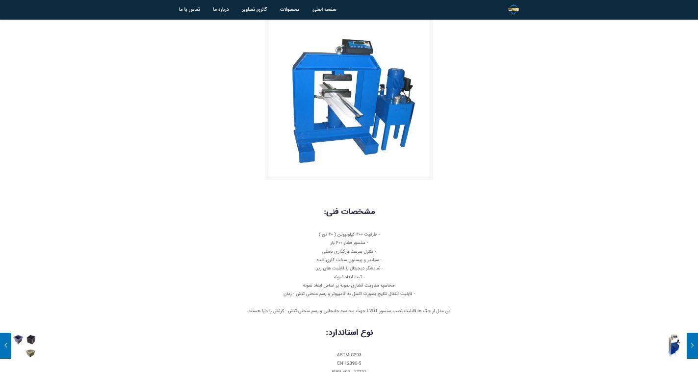 طراحی سایت گروه صنعتی رهسانیر