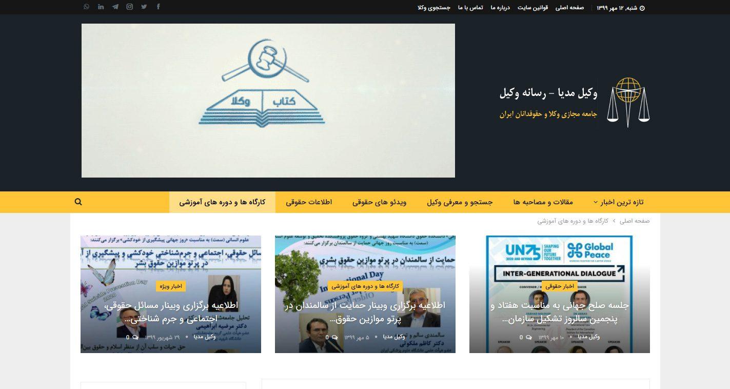 طراحی سایت وکیل مدیا
