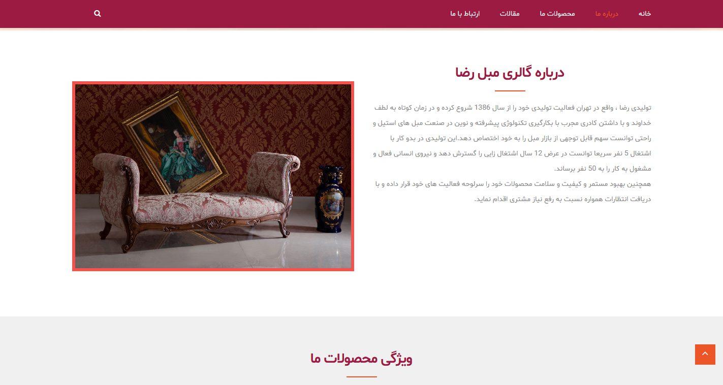 طراحی سایت گالری مبل رضا