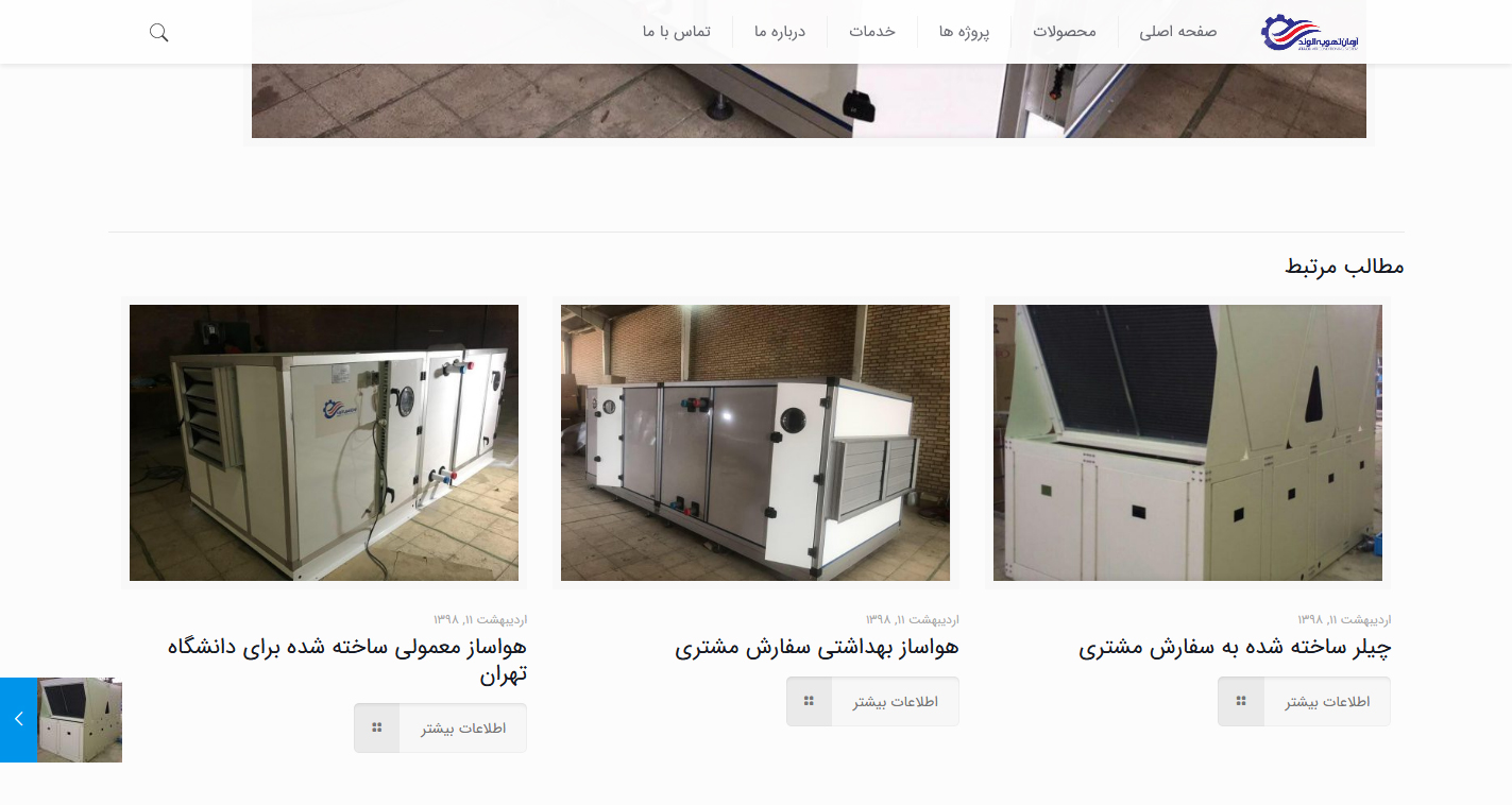 طراحی سایت آرمان تهویه الوند
