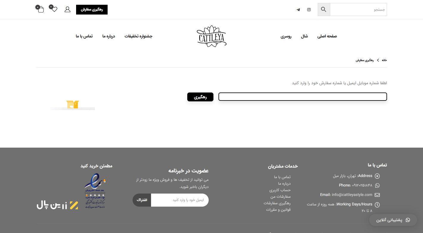 طراحی سایت کاتلیا