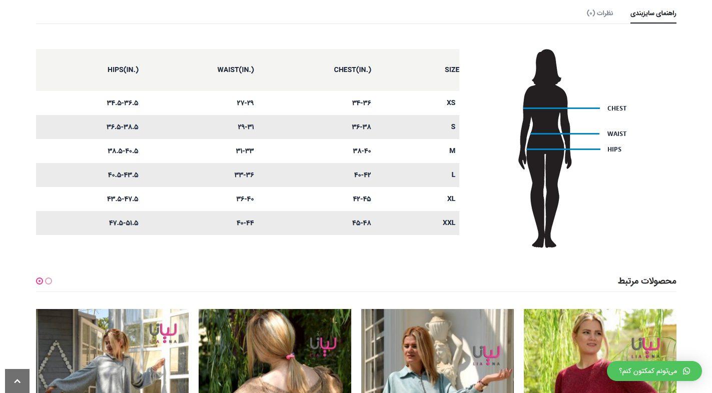 طراحی سایت فروشگاه لیانا