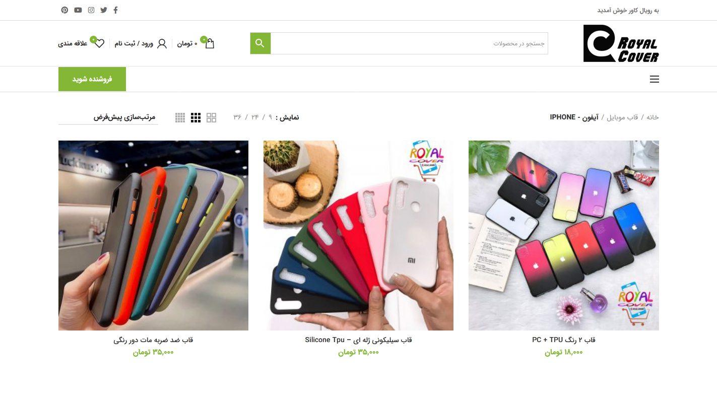 طراحی سایت فروشگاه رویال کاور