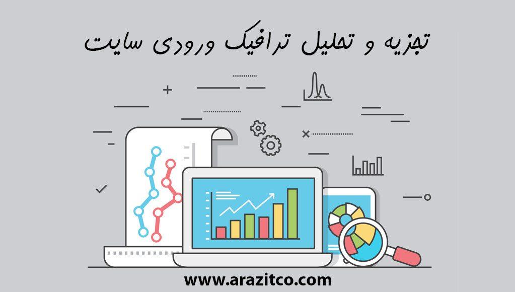 تحلیل و افزایش ترافیک سایت
