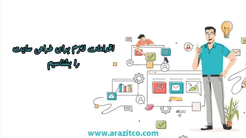 اقدامات لازم برای طراحی سایت