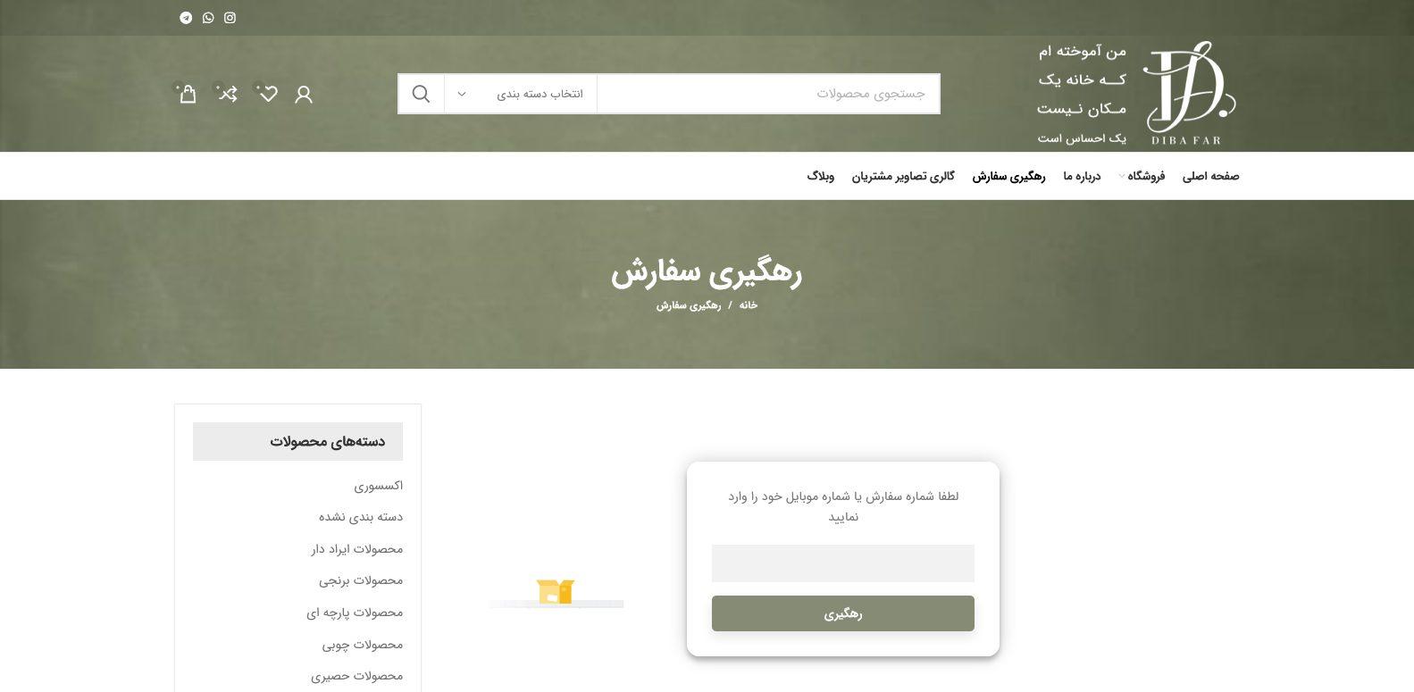طراحی سایت فروشگاه دیبافر