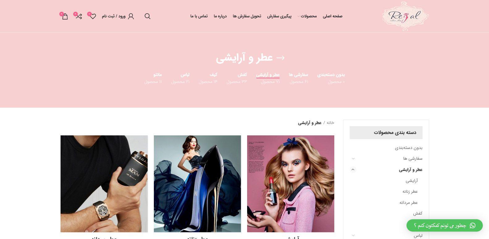 طراحی سایت فروشگاه آنلاین رگال